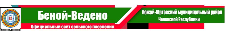 Беной-Ведено | Администрация Ножай-Юртовского района ЧР
